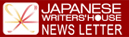 JAPANESE WRITERS' HOUSE NEWS LETTER